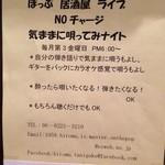 ライブ酒場 本町POP - ●月に一度、特別なイベントが有るようだ。