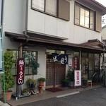 みぶうどん - お店入口@2014/6/14