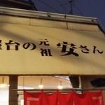 元祖安さん - 梅津段町近く