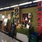 串かつ 関 - 店の外観