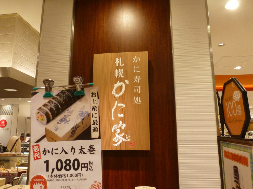 札幌かに家 松坂屋名古屋店 本館B1店