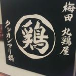 タッカンマリ鍋 梅田 丸鶏屋 - D.D.HOUSE B1