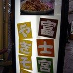 諸国味めぐり RYO - お店の看板です。この看板は日本一長い天神橋筋商店街に出ています。富士宮やきそばって切り抜きぽく書いてますね。