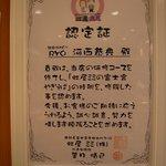 諸国味めぐり RYO - 壁にはこんな物が。認定証ですね。ちゃんと認定書って作っているんですね。面白い~。