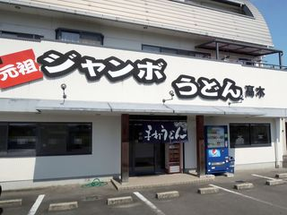 ジャンボうどん 高木 - ジャンボうどん髙木さん