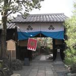 Kyoutotsuruyakakujuan - 八木邸