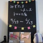 カフェ メデル - みずたま・しましま・チェック展開催中です