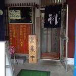生そば たぬき - 店舗入口