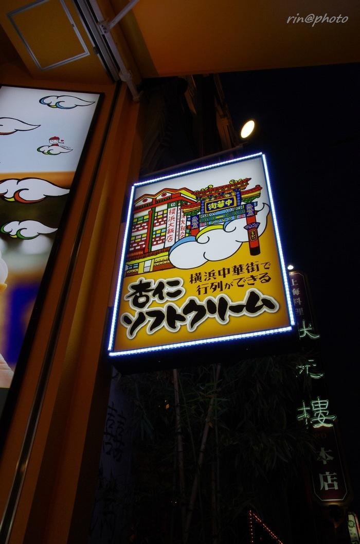 横浜大飯店 大通り店