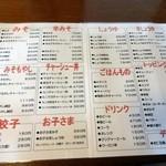 28238134 - メニュー(2014.4)