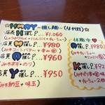 28238136 - 推し麺4代目(2014.4)