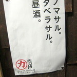 ○カ商店 - 土曜昼酒店!