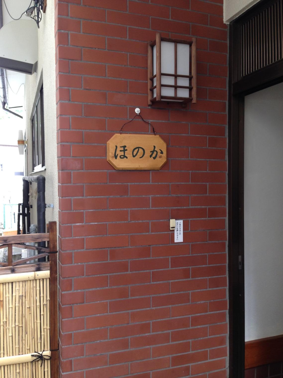 ほのか name=