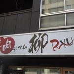 焼肉スタジアム RYU ~柳~ - 焼肉スタジアム RYU ~柳~