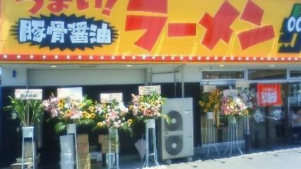 サンドラ 犬塚店 name=