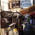 サマンサ&バーバラ - 文珠小路にあります。(李さんの台湾唐揚げ店の前の小道)