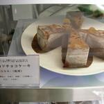 ナナハコ - アボカドチョコケーキ