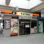 駅そば あじさい茶屋 - 店舗外観 改札外の駅構内にあります。