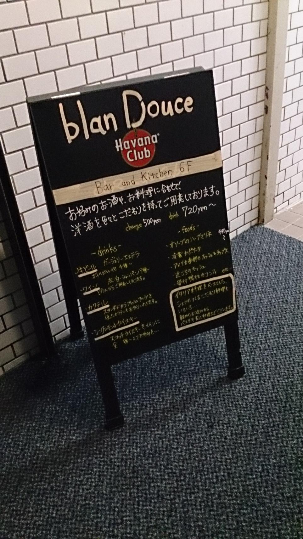blanDouce bar&kitchen