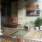 28245676 - 入り口のワンコ専用露天風呂