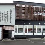 ラーメンの王道 北浜商店 - 2014.6