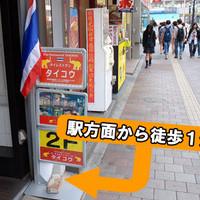 タイコウ - 高田馬場駅 早稲田口より、早稲田通りを明治通り方面に徒歩1分程歩いて下さい。