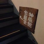 28249671 - 桐の階段が心地よい