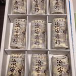 御菓子司はたなか - 料理写真:治安孝行 (ちゃんここ)