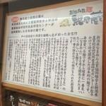 越後秘蔵麺 無尽蔵 - 麺について書いた文章