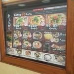 越後秘蔵麺 無尽蔵 - 同様のものが店内にもあります