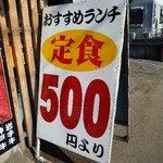 焼肉処 くらちゃん - ランチは500円から
