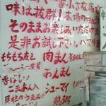 28250134 - 140610神奈川 天龍菜館 外観