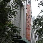 中国飯店 富麗華 - のろし