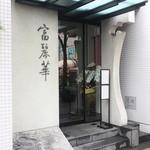 中国飯店 富麗華 - 外観