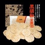 海老萬 - 毎夏大好評の夏季限定商品「黒胡椒」216円