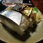 葛の店 まる志ん - 鯖寿し2種