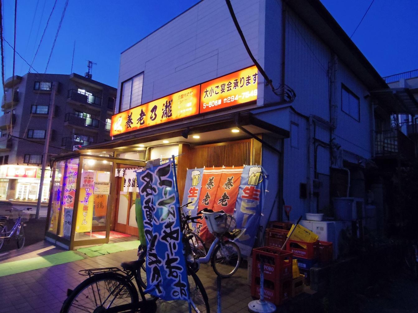 養老乃瀧 戸塚安行店