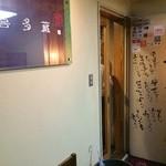 道頓堀 酒処 喜多蔵  - ビルの二階。エレベーターでも階段、どちらでも。