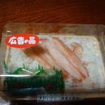 棒二森屋鮮魚部 - かに寿司500円(税込