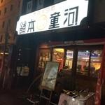 河童ラーメン本舗 - 店内は夜遅くでも大盛況の満席〜♫