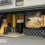 麺屋 半蔵 -