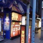個室居酒屋 東京燻製劇場 - 今回足を運ぶ、火と月の間にがあるビルの入口前に辿り着き