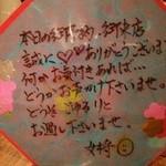 まりも亭 - 女将からのメッセージ