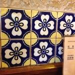 アルマンド - 壁のタイル飾りがかわいい…