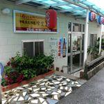食堂花笠 - 開店前の外観