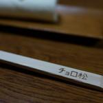 チョロ松 - 焼き印入り割り箸