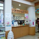 道の駅 たきかわ - ソフトクリームコーナー