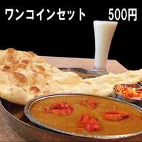 シンカレー - ワンコインセット500円