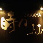IZAKAYA 時々 - IZAKAYA 時々 JiJi 高瀬店