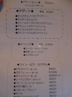 ル・フークレール - メニュー(2009/12/12)